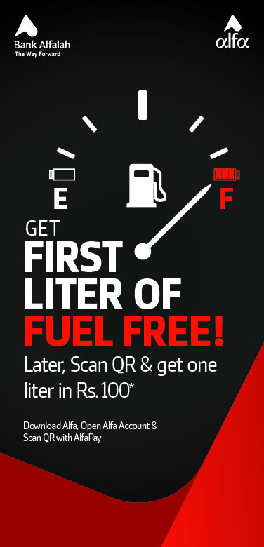 Petrol Pump Bank Alfalah